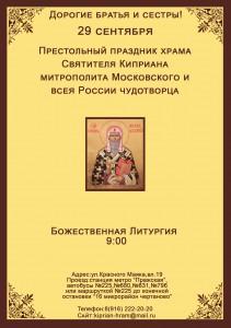 Святитель Киприан 1сторона