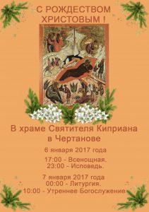 rozhdestvo-hristovo-storona-1-1
